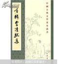 中国古典文学基本丛书:重辑李清照集(繁体竖排版)