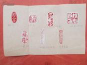 湖北王士乾篆刻印痕