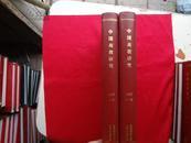 中国高教研究【2007年,1——12期,2册】精装合订本,馆藏