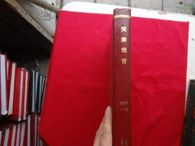 天津教育【2007年,1——12期】精装合订本,馆藏