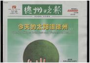 CN37-0106《德州晚报》(试刊号)【报影欣赏】