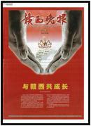 CN36-0060《赣西晚报》(创刊号)【报影欣赏】
