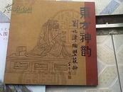 东方神韵:《刘兆津陶塑艺术》