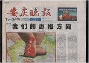 CN34-0074《安庆晚报》(创刊号)【报影欣赏】