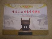 《梁汝南作品集》(全国人大常委会会议厅---人民万岁鼎制作介绍),精装横8开,