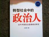 转型社会中的政治人----当代中国政治道德建设研究【品好正版】