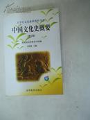 中国文化史概要 (增订版)