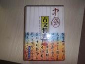 中国古文经典(精装本