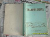 国外地质资料选编(二十三)岩相古地理研究及编图方法(专辑)