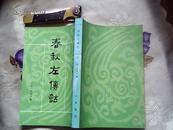 十三经清人注疏——春秋左传诂(上册)