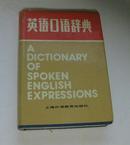 英语口语辞典(精装)