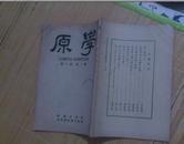 学原(第一卷第八期)