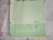 地质与勘探1978年第一期