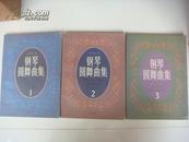 钢琴圆舞曲集 1,2,3 全三册(书店库存出货,品好未阅)