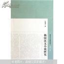 韩国汉文小说研究