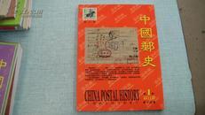中国邮史 2010第1期 第十四卷 总69期 C3