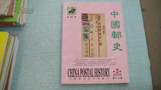中国邮史 2009 第2期 第十三卷 总66期 C3