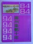 扬州集邮十年 (1984--1994)