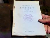 初级中学课本代数下册:教学参考资料(第二分册)