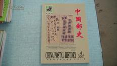 中国邮史 2007 第4期 第十一卷 总58期 C3