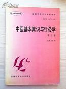 知音基本常识与针灸学 第三版
