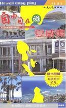 自由自在游夏威夷:VCD导览-颜东[编]-人民交通出版社