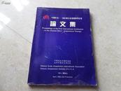 《中国针灸:微针疗法首届国际研讨会》(论文集)中英对照