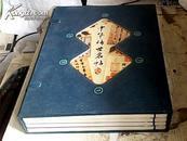 藏书阁:中华传世名帖(全四册)大16开 平装本 带盒装