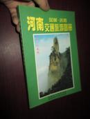 河南风景名胜交通旅游图册