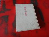 民国四十四年初版《检字一贯三》