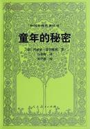 童年的秘密/外国教育名著丛书
