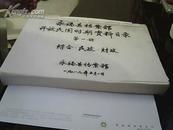 永福县档案馆开放民国时期资料目录[1][综合,民政,财政线装16开单面油印