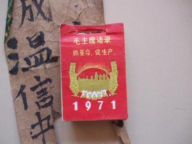 文革月份牌:1971年月份牌 【有毛主席语录和林题语录】