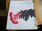 拍卖图录-涵古轩2012周年庆中国书画拍卖会图录(中国书画二)