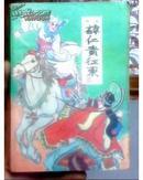 评书:薛仁贵东征(上下册全  一版一印)