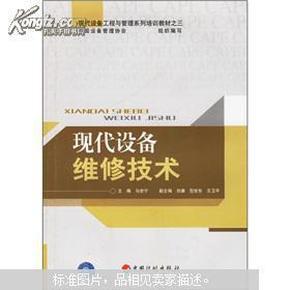 现代设备工程与管理系列培训教材:现代设备维修技术