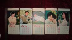 八十年代,年历卡片一套五张