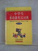 小学生多功能英汉词典  彩色版