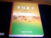 农科英才--2012版