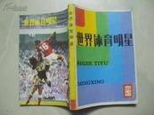 世界体育明星(私人藏书)