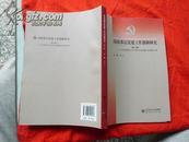高校基层党建工作创新研究 (第2 卷)  北京师范大学2008年党建研究课题文献