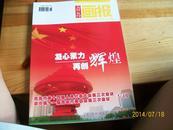 青岛画报(2010年增刊)凝心聚力,再创辉煌