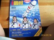 青岛画报(2012-7)总198期