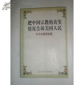 把中国宗教的真实情况告诉美国人民(叶小文答问实录)