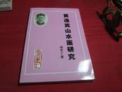 黄逸宾山水画研究〔怀念黄师谢世五周年〕