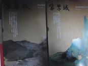 紫禁城 2011年3 ,5 期合售
