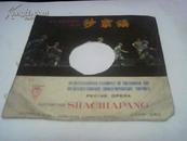 文革黑胶木唱片:革命现代样板戏 《 沙家浜》[3、4面1张]