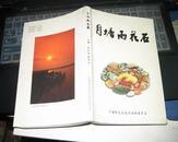 月塘雨花石(一本关于雨花石的专著,仅印500本)。