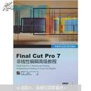 稀缺书 绝版书 正版现货   Final Cut Pro 7非线性编辑高级教程(全彩) 迈克尔·沃尔( 9787121124860