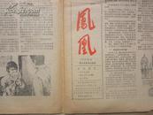 凤凰  1984年12月试刊第6期【4开8版  本期要目:强女战厄运、爱恨交织丧两命、堕入深渊】